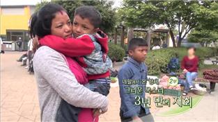 글로벌 아빠 찾아 삼만리, 네팔에서 온 형제 2부 그리운 목소리, 3년만의 재회