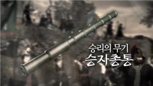 승리의 무기, 승자총통