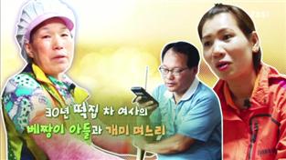다문화 고부열전, 30년 떡집 차여사의 베짱이 아들과 개미 며느리