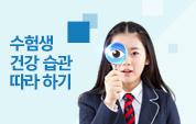 수험생 건강습관4_눈(제작)