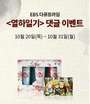 EBS 다큐프라임 열하일기 댓글 이벤트 10월 20일(목)~10월 31일(월)
