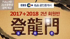 2017+2018 등용문 패키지(2년회원반)