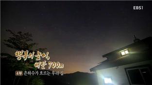 한국기행, 행복의 높이 해발 700M 4부 은하수가 흐르는 우리 집