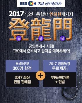 2017 등용문(연회원반)