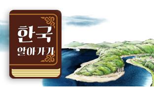 한국 알아가기