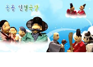 몽몽 인형극장