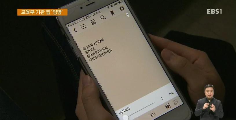 [단독] 교육부 산하기관 공공앱 관리 '엉망'