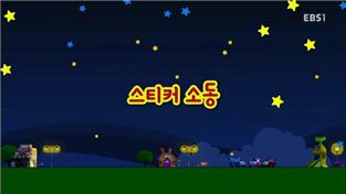 부릉!부릉! 브루미즈 시즌3, 스티커 소동