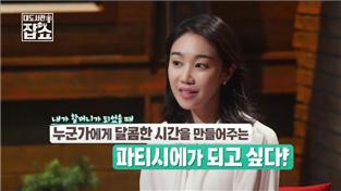 대도서관 잡(JOB)쇼, 파티시에 유민주