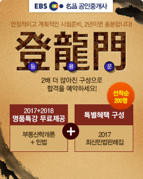 2017+2018 등용문(2년회원반)