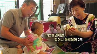 부모-위대한 엄마 열전, 개그맨 권재관, 할머니 독박육아 2부