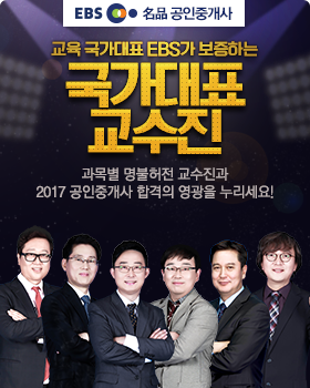 2017 국가대표 명품 교수진