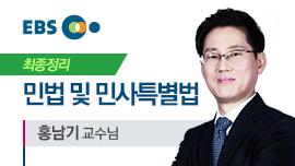 2016 최종정리 민법및민사특별법