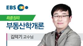 2016 최종정리 부동산학개론