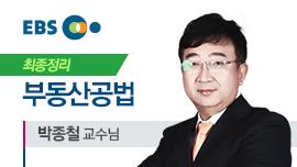 2016 최종정리 부동산공법
