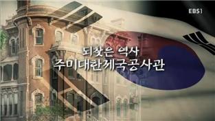 되찾은 역사, 주미대한제국공사관