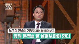 대도서관 잡(JOB)쇼, 검사 인훈