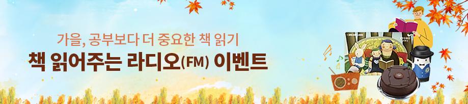 가을,공부보다 더 중요한 책 읽기, 책읽어주는 라디오(FM)이벤트, 10월 7일(금)~10월 25일(화)