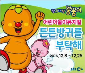 방귀대장 뿡뿡이 어린이놀이뮤지컬 튼튼방귀를 부탁해 12월 8일~12월 25일