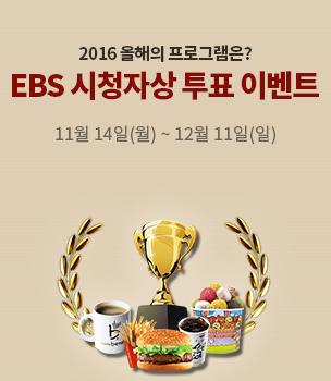 2016 올해의 프로그램은? 2016 EBS 시청자상 투표 이벤트 11월 14일~12월 11일