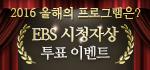 2016 EBS 시청자상 투표 이벤트