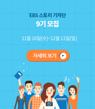 EBS 스토리 기자단 9기 모집, 11월 16일(수)~12월 11일(일), 자세히보기