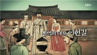 홍역의 대가, 이헌길