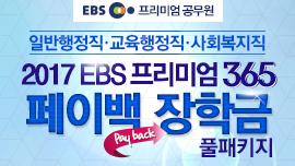 [공무원] 2017 프리미엄 365 페이백 장학금 풀패키지(교재포함)