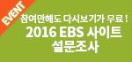2016 EBS 사이트 이용 설문조사 이벤트