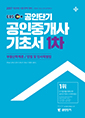 [2017] EBS 공인중개사 1차 기초서