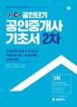 [2017] EBS 공인중개사 2차 기초서