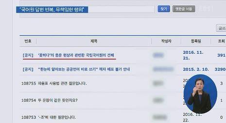 국립국어원, 수능 국어 12번 '답변 번복'‥수험생 반발 확산