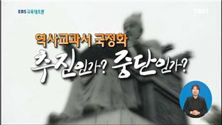 EBS 교육 대토론, 역사교과서 국정화, 추진인가? 중단인가?
