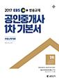 2017 기본서 부동산학개론