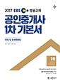 2017 기본서 민법및민사특별법
