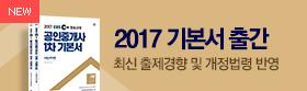 2017 기본서 출시 홍보