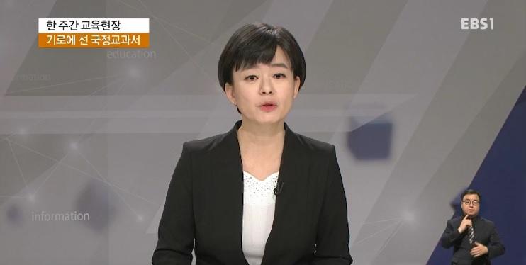 <한 주간 교육현장> 국정 역사교과서 공개, 사흘 앞으로…