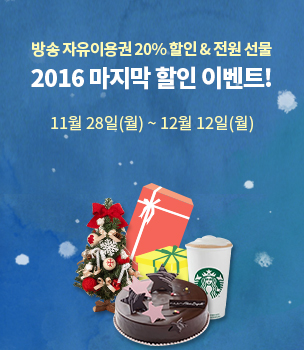 방송 자유이용권 20% 할인 & 전원 선물,2016 마지막 할인 이벤트! 11월 28일(월)~12월 12일(월)