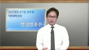 2017년도 9,7급 공무원 시험 대비 강좌, 행정법총론 제1강