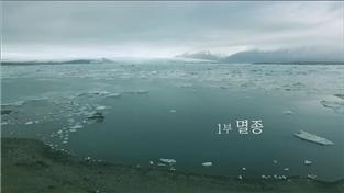 다큐프라임, <사라진 인류> 1부 멸종