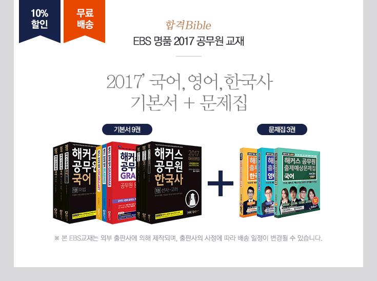 합격 BIBLE EBS 명품 2017 공무원 교재