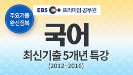 2017 국어 최신기출 5개년 특강