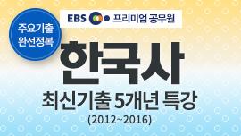 2017 한국사 최신기출 5개년 특강
