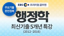 2017 행정법 최신기출 5개년 특강
