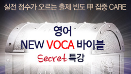 [2016] EBS 명품9급 영어 VOCA 바이블 엣센스 Secret 특강