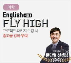 어학-English FLY HIGH 시즌2 프로젝트 패키지 수강 시 중고급 강좌 무료! 대표강사 문단열 선생님