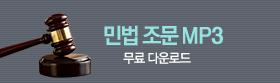 민법 조문 MP3 무료 다운로드