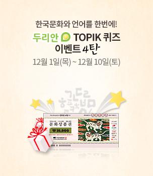 한국문화와 언어를 한번에! 두리안 TOPIK퀴즈 이벤트 4탄! 12월1일(목)~12월10일(토)