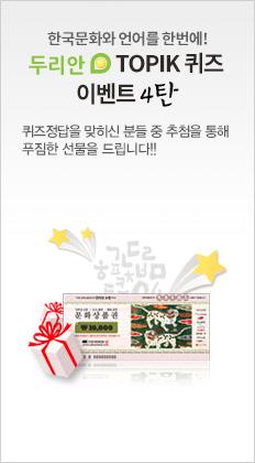 한국문화와 언어를 한번에! 두리안 TOPIK퀴즈 이벤트 4탄! 퀴즈정답을 맞히신 분들 중 추첨을 통해 선물을 드립니다.