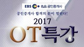 2017년 공인중개사 오리엔테이션 특강